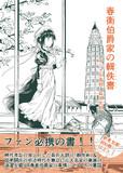 春衡伯爵家の輯佚書(しゅういつしょ)