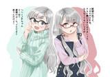 眼鏡久川姉妹