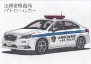 【架空】法務省捜査局のパトカー