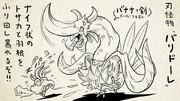 バナナ+剣=刃怪物バリドーレ
