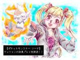 マッツァンのポケモンソード初見生放送応援絵!