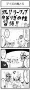 【ポケモン剣盾】ブイズの種と玉【4コマ】