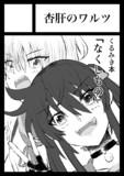 C97くるみき本「なくしもの」
