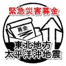 東北地方太平洋沖地震_緊急災害募金