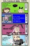 【番外編】OTKG応援漫画