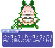 【ドット】アストルフォ