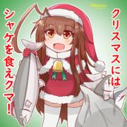 クリスマスにはシャケを食え
