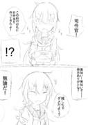 皐月漫画2