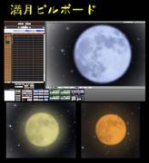 【アクセサリ配布】満月ビルボード【コントローラ対応(色相・発光)】