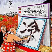 2019年、今年の漢字