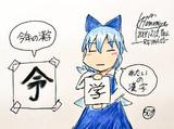 私的今年の漢字は「学」ですかね✏️