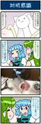 がんばれ小傘さん 3289