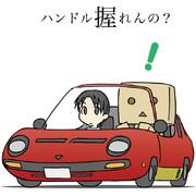スーパーな車