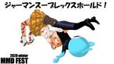 ジャーマンスープレックスホールド!【ポーズ配布】【20冬MMDふぇすと展覧会】