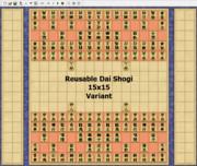 【将棋】大将棋(15x15)再利用ありバリアント【対局】