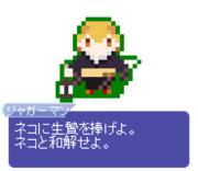 【ドット】ジャガーマン