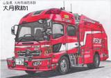 救助工作車(大月市消防本部)