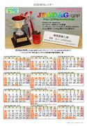 2020年カレンダー(CanTra6AM2017)