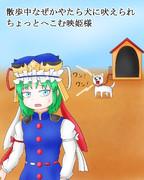 映姫様と犬