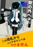 鶴橋近鉄バリケードのポスター(1)