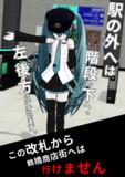 鶴橋近鉄バリケードのポスター(2)