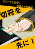 鶴橋近鉄バリケードのポスター(3)