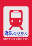 鶴橋近鉄バリケードのポスター(4)