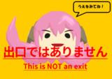 鶴橋近鉄バリケードのポスター(5)