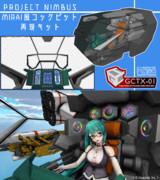 MIRAI用コックピット【ProjectNimbus】