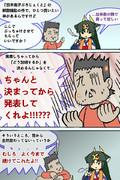 日本鬼子ぷろじぇくと解散表明の件