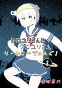 【コミケ97】シロユリさんとクロユリさん第1巻【頒布します】
