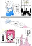 リゼアン漫画「舞踏会」①