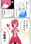 リゼアン漫画「舞踏会」②