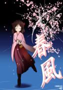春風(1ドロオーバー20191218)
