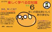 よい子の 楽しく学べる豆知識6
