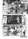 世紀末女子高生さん漫画01