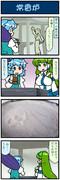 がんばれ小傘さん 3296