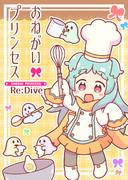【C97新刊】おねがいプリンセスRe:Dive