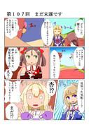 ゆゆゆい漫画107話