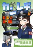 カンレチ2【12月新刊】