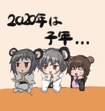 新年チヤホヤ待ちのネズミ共
