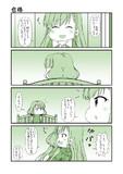 アイマス漫画 第14話「合格」