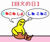 【すずねこ】回文の日【GIFアニメ】
