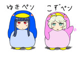 ゆきこずペンギン