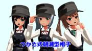 朝潮型帽子【モデル配布】