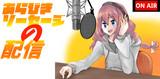 うちの子【ラジオ用画像】