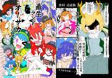 【C97東方鬼形獣本サンプル】畜生ランドオーサカ(プレビュー版)