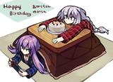 こたつゆづきずお誕生日