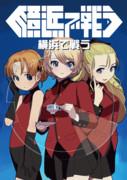 【C97新刊サンプル】「横浜で戦う」