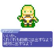 【ドット】イアソン
